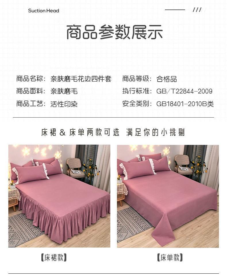 中國代購|中國批發-ibuy99|网红韩式床裙公主风花边款纯色少女心四件套被套罩三件套床上用品