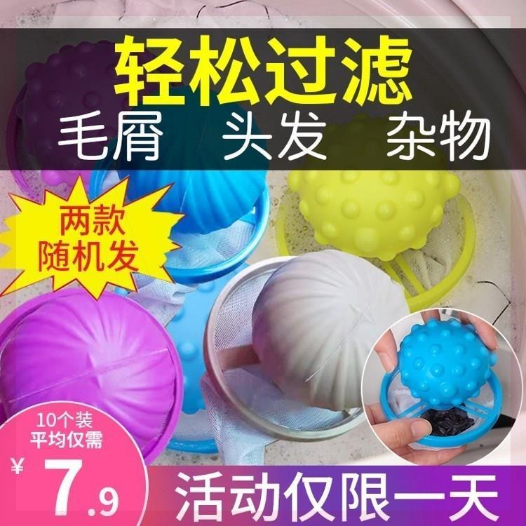 中國代購|中國批發-ibuy99|德志居家洗衣机过滤网漂浮滤毛屑家用过滤袋网兜内衣洗衣袋神器1