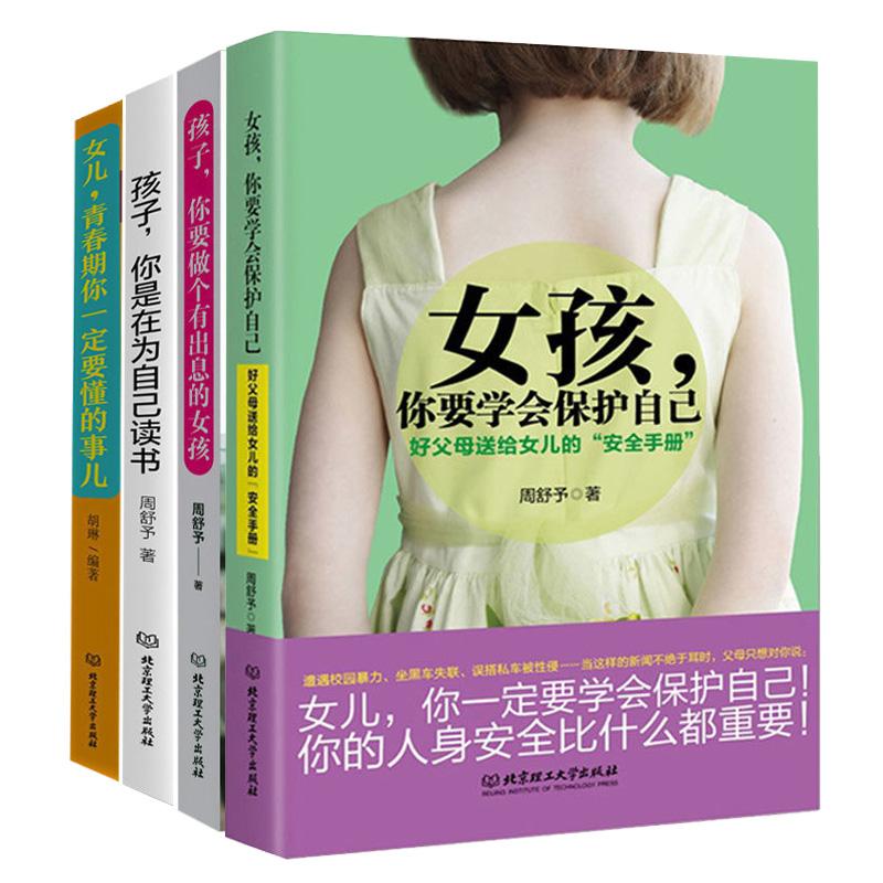 优秀女孩必读的4本书 青少年励志读物 女孩你要学会保护自己 孩子你是在为自己读书 做个有出息的女孩 女儿青春期你一定要懂的事儿