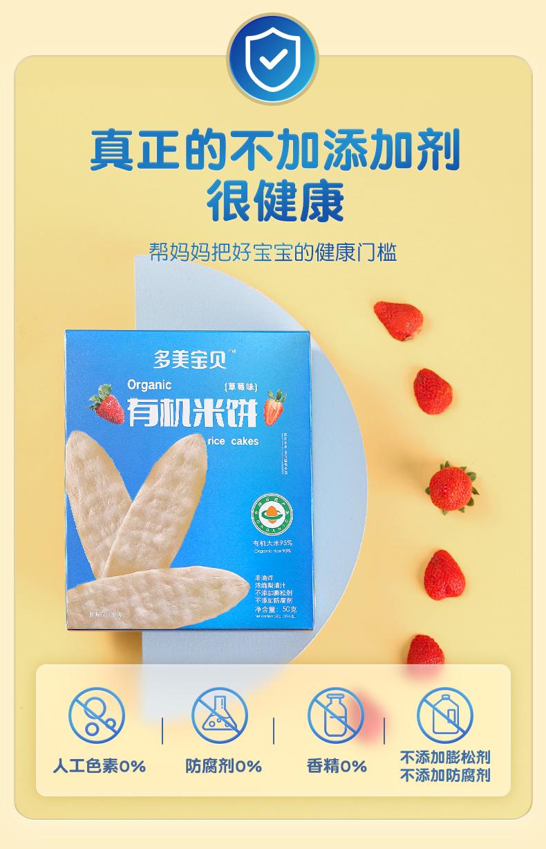 【有机认证】宝宝无添加非油炸米饼12袋7