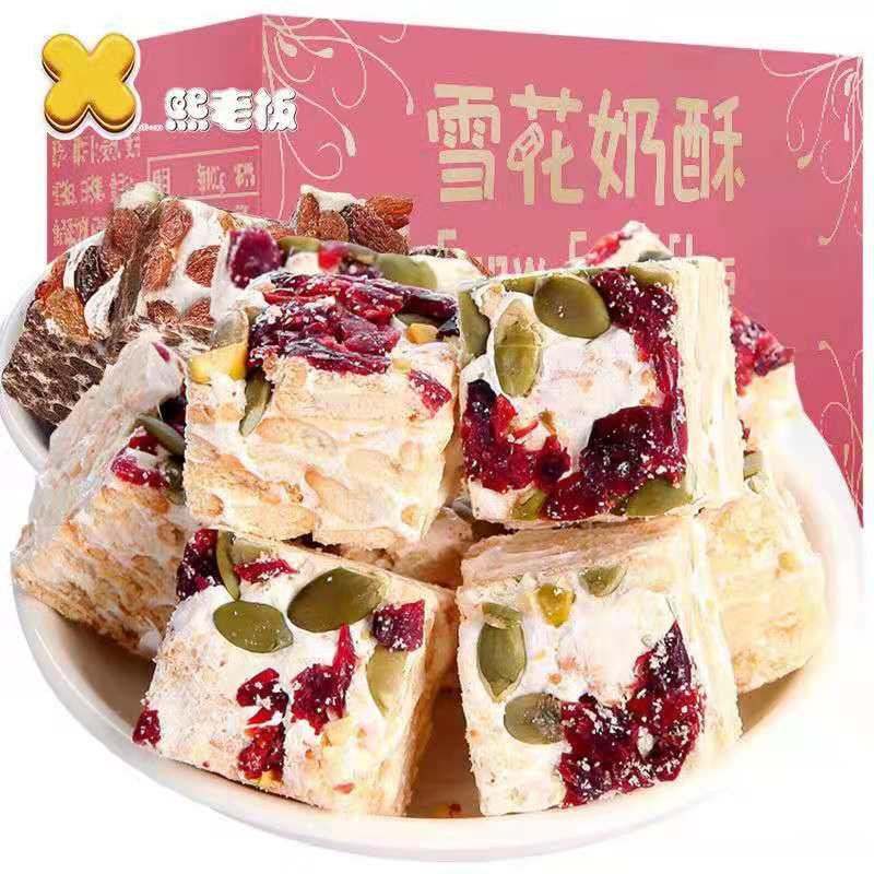 熙老板蔓越莓雪花酥网红零食小吃休闲食品饼干推荐爆款耐吃牛轧糖