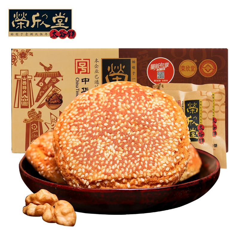 【荣欣堂】核桃仁太谷饼1680g