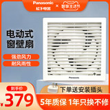 Panasonic Exhaust Fan Kitchen Bathroom Powerful Silent Window Type Exhaust Fan Wall Type Exhaust Fan Household Exhaust Fan