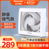 Panasonic Exhaust Fan Bathroom Kitchen Household Exhaust Fan Window Exhaust Fan Powerful Silent Exhaust Fan 6 Inch 8 Inch