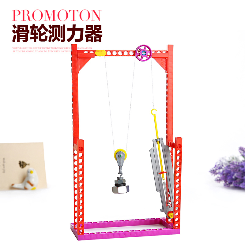 Children's science experiment teaching aids educational toys primary school  students science and technology small production physics experiment pulley