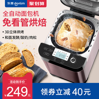 DF toaster household automatic intelligent sprinkle fruit material and surface fermentation genuine multi-functional small breakfast of toast