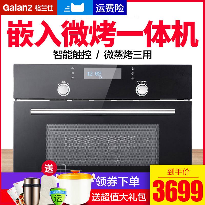 格兰仕嵌入式微波炉家用内嵌式不锈钢烤箱内胆一体YEA(S0)-FR00
