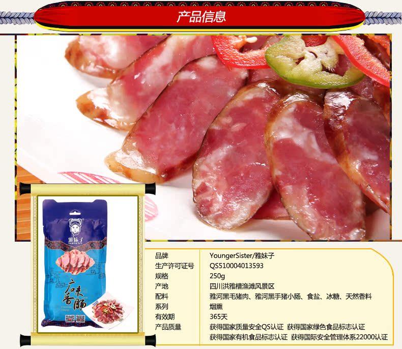 广味香肠250g_03