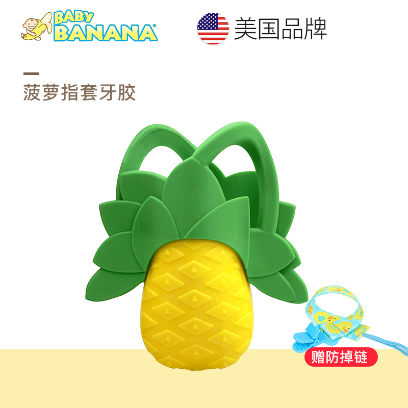 PINEAPPLE FINGER SET