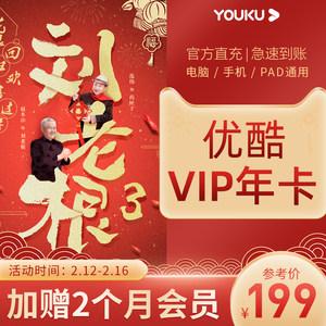 优酷 VIP会员卡 14个月 年卡 主图