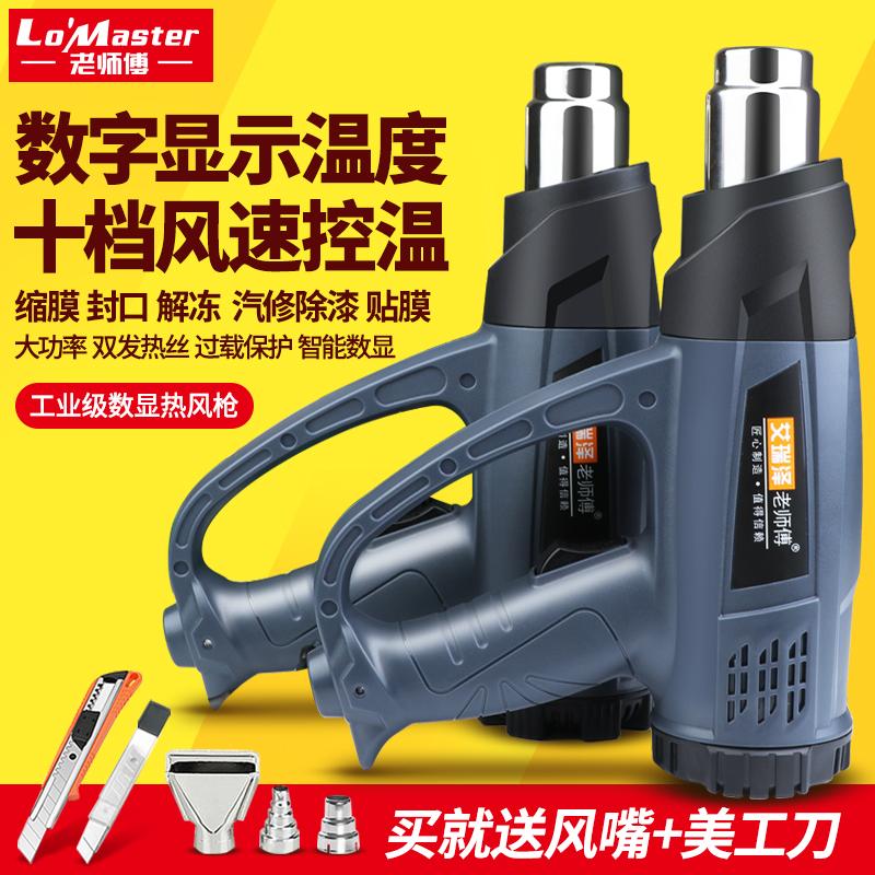 小型调温热风枪数显汽车贴膜烤枪烘枪吹热风机工业热缩膜塑料焊枪