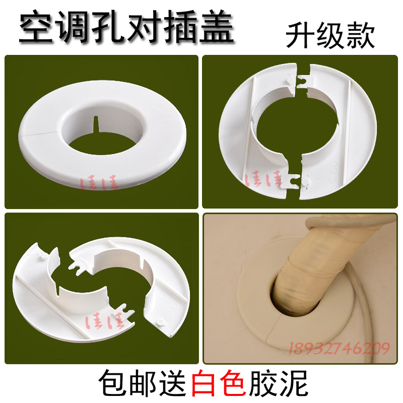 New Wall Hole Air Conditioning Decorative Cover Seal Ring Sewer Pipe Ugly Guard