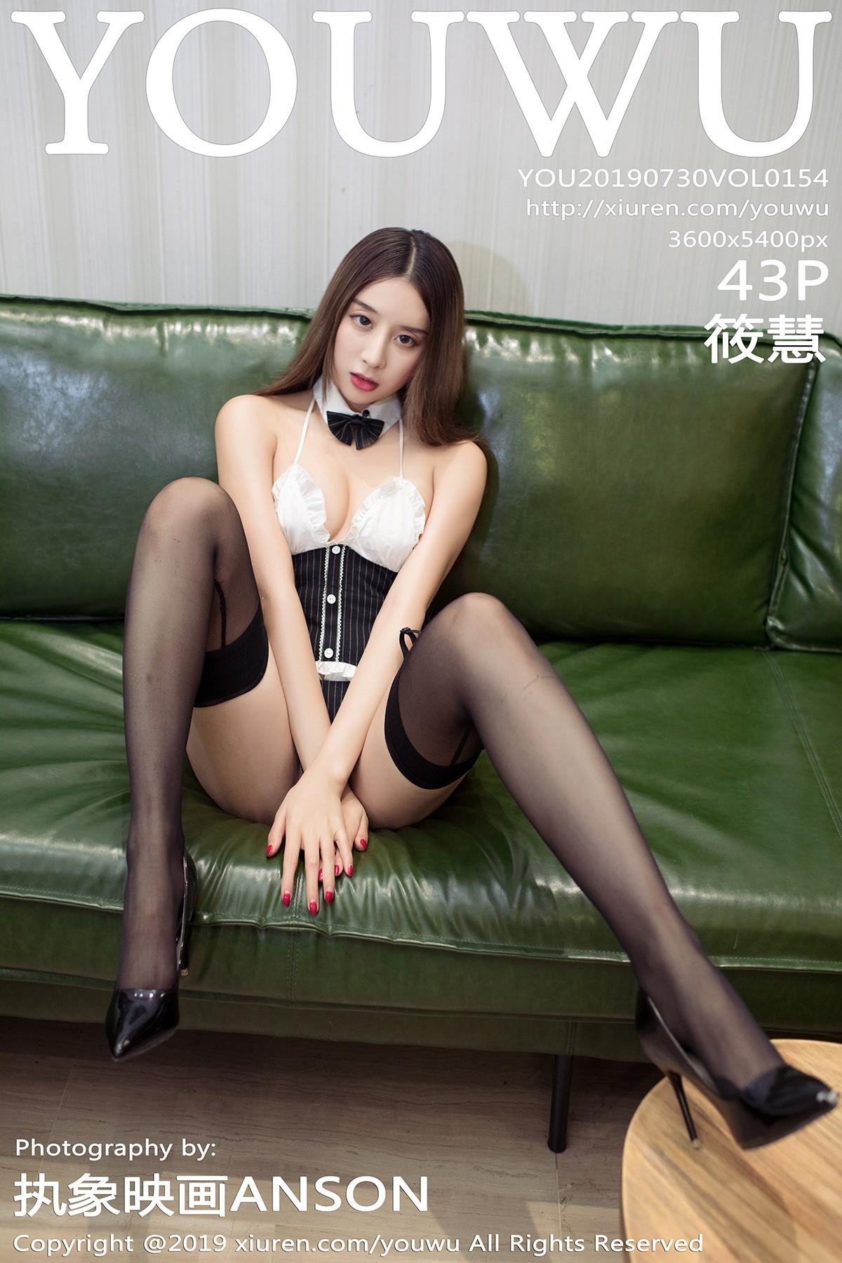 [YouWu尤物馆] 2019.07.30 VOL.154 御姐美腿翘臀私房魅惑 筱慧