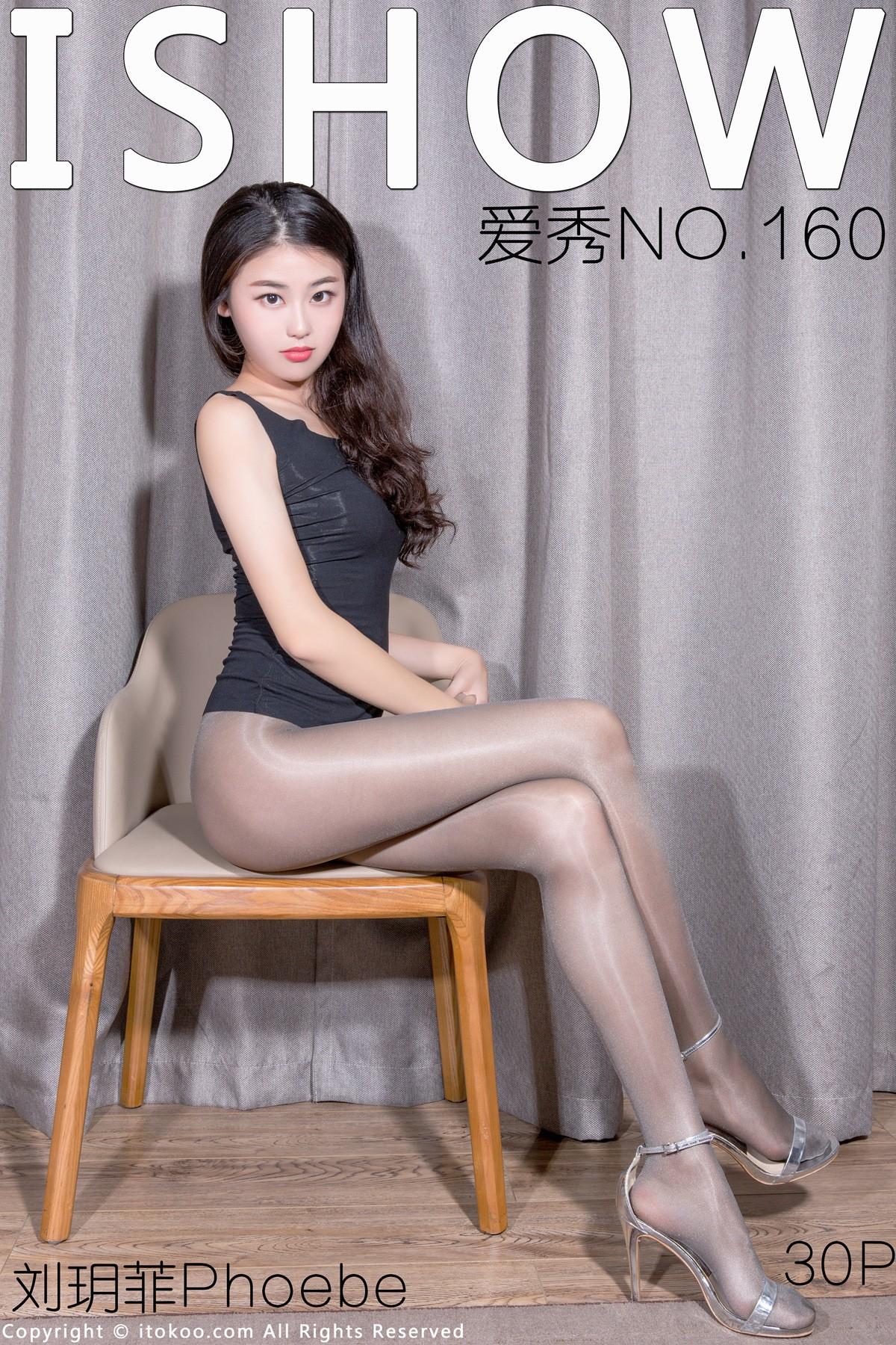 [ISHOW爱秀]2018-07-07 NO.160 刘玥菲Phoebe
