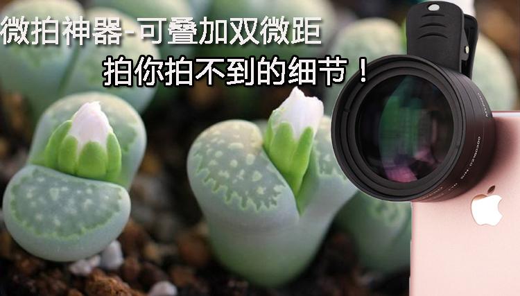 手机微距镜头高清专业珠宝钻石首饰细节放大拍睫毛华为通用摄像头详细照片