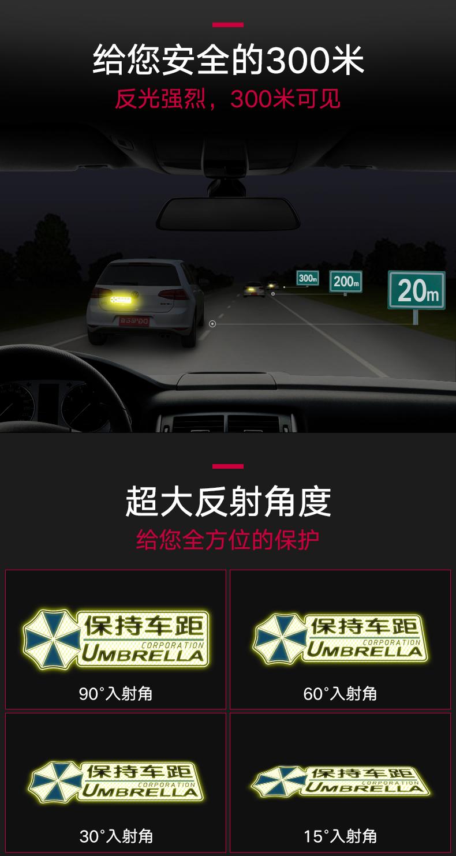 保持车距卡通贴纸夜间安全反光贴片汽车尾部装饰车贴遮挡划痕详细照片