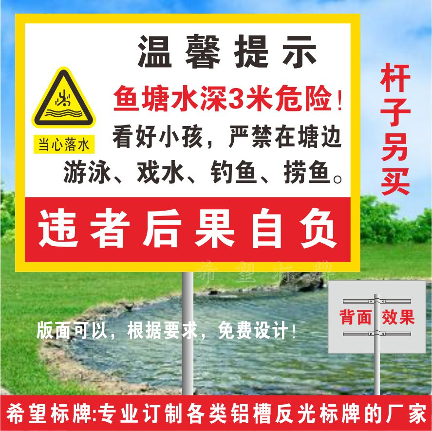 Water depth DANGER DO NOT approach prohibited swimming pool reservoir fish  pond warning signs reflective aluminum tank warning signs made