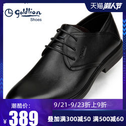 Goldlion men's shoes autumn 2020 new business formal wear lace-up leather shoes men's leather soft leather casual shoes men