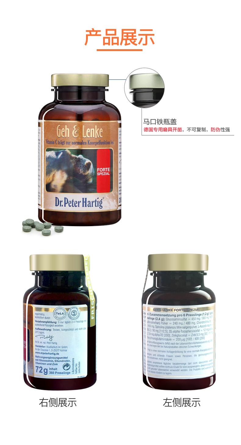 硫酸氨基葡萄糖氨糖软骨素加钙片360粒*2 维骨力关节灵 msm 产品系列 第10张