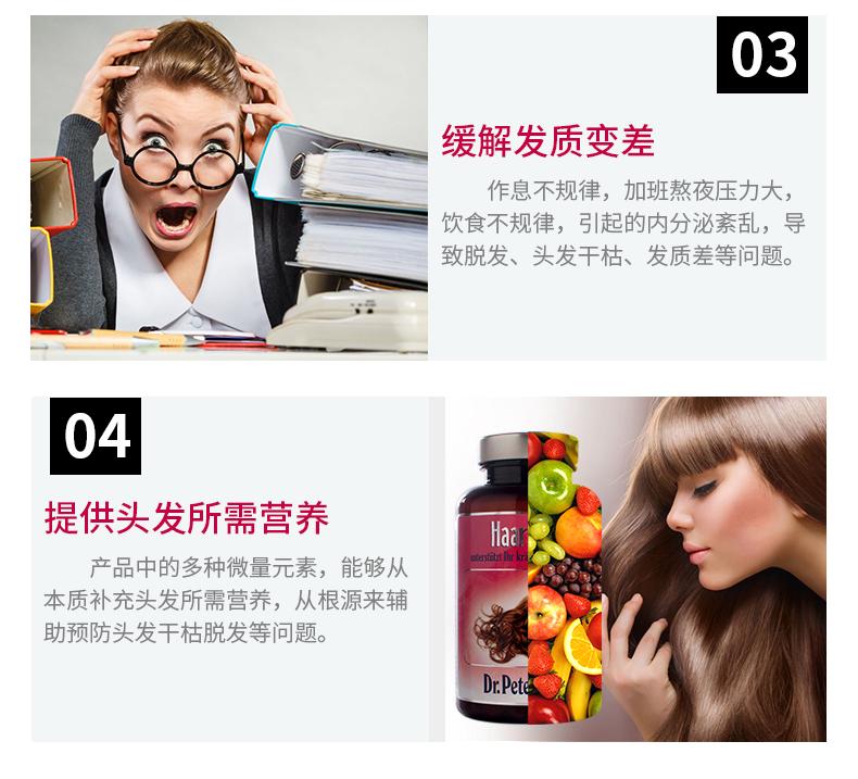 德国dph多维护发胶囊120粒生发养发营养发质防脱发 ¥247.00 产品系列 第9张