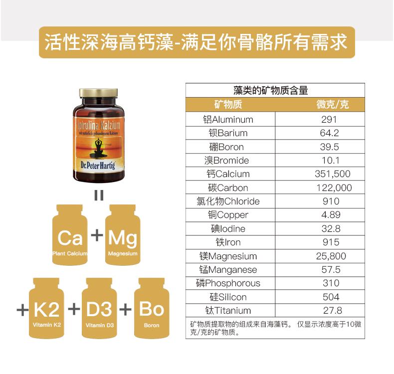 dph高钙海藻片720粒富含钙离子活性海藻呵护骨骼健康 产品系列 第11张