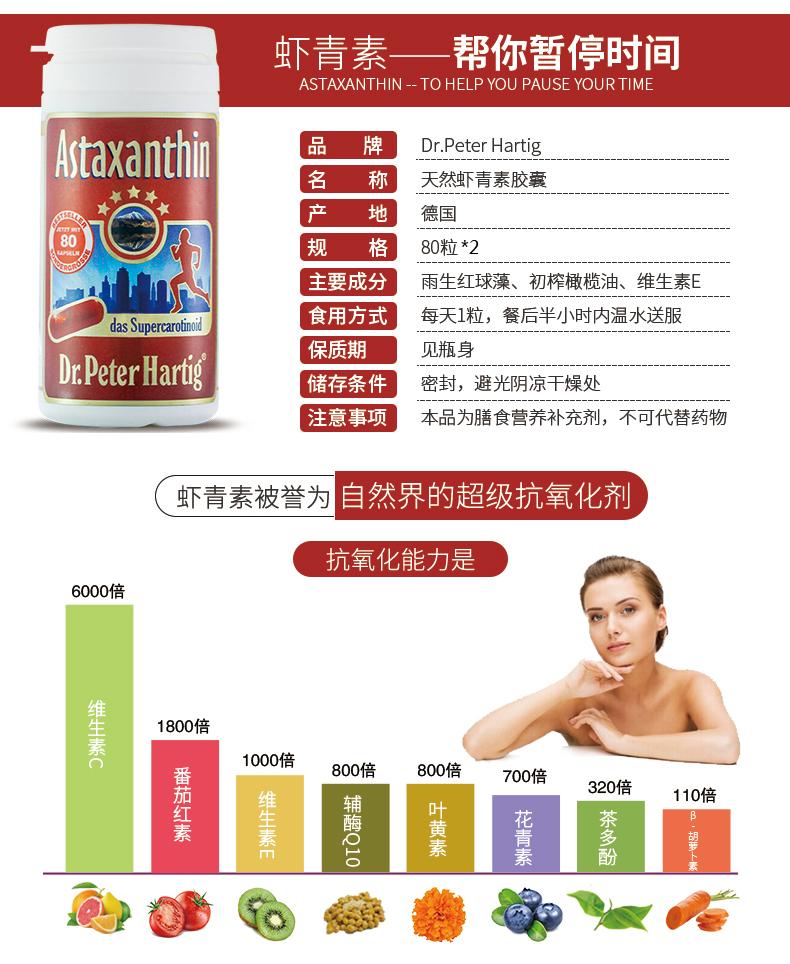 德国进口天然虾青素胶囊雨生红球藻磷虾油正品80粒*2瓶 ¥438.00 产品系列 第3张