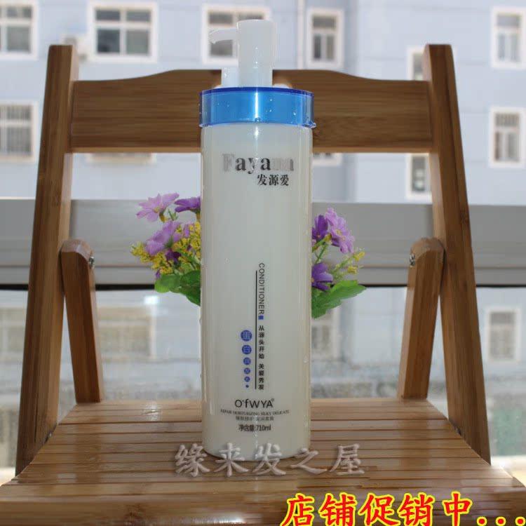 酸性汇丽O'fWYA/澳威雅护发爱还原正品蛋白润发乳发源素发膜倒膜