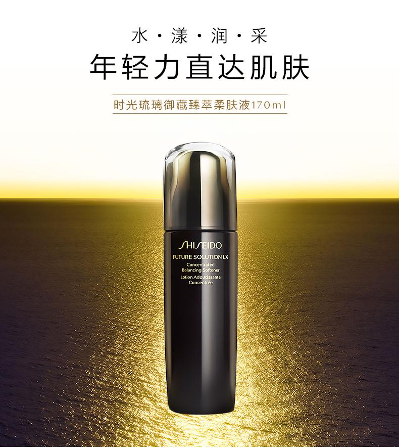 Shiseido 资生堂 时光琉璃御藏臻萃柔肤液 170ml  6.6折$69 海淘转运到手约¥462 天猫¥980