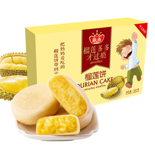 [authentic Thai] crispy soft glutinous durian cake 10 gift boxes.