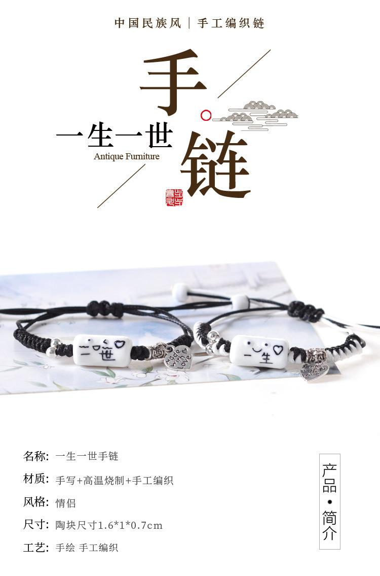 Ceramic lovers bracelet ins niche design picking bracelet for men and women 's life is simple string bracelet adorn article