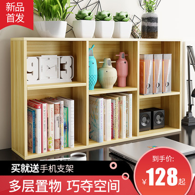 Bookshelf Simple Table Player multi-function modern children student office book desktop storage double small bookcase