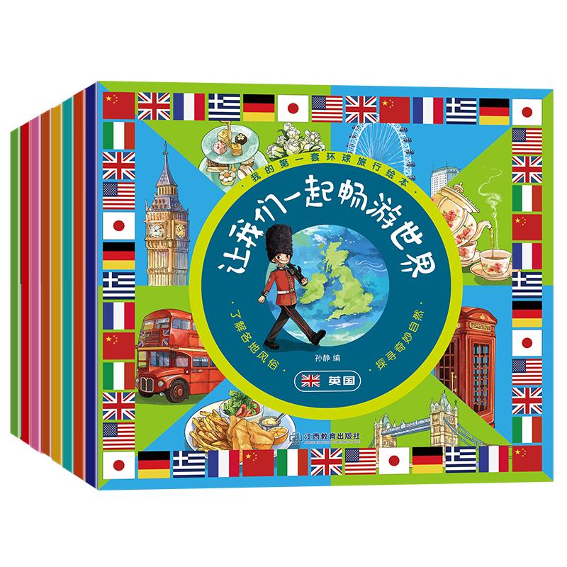 《我的环球旅行绘本》全套8册