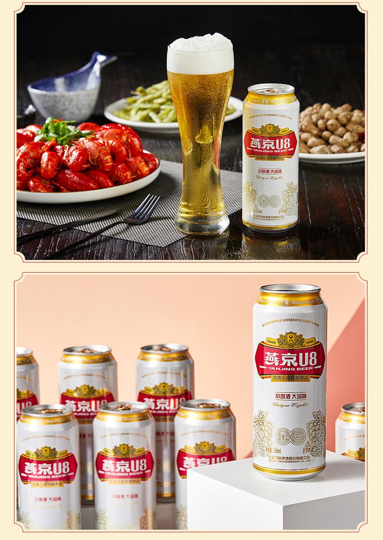 燕京啤酒 燕京U8 8度啤酒 500ml*24罐 图4