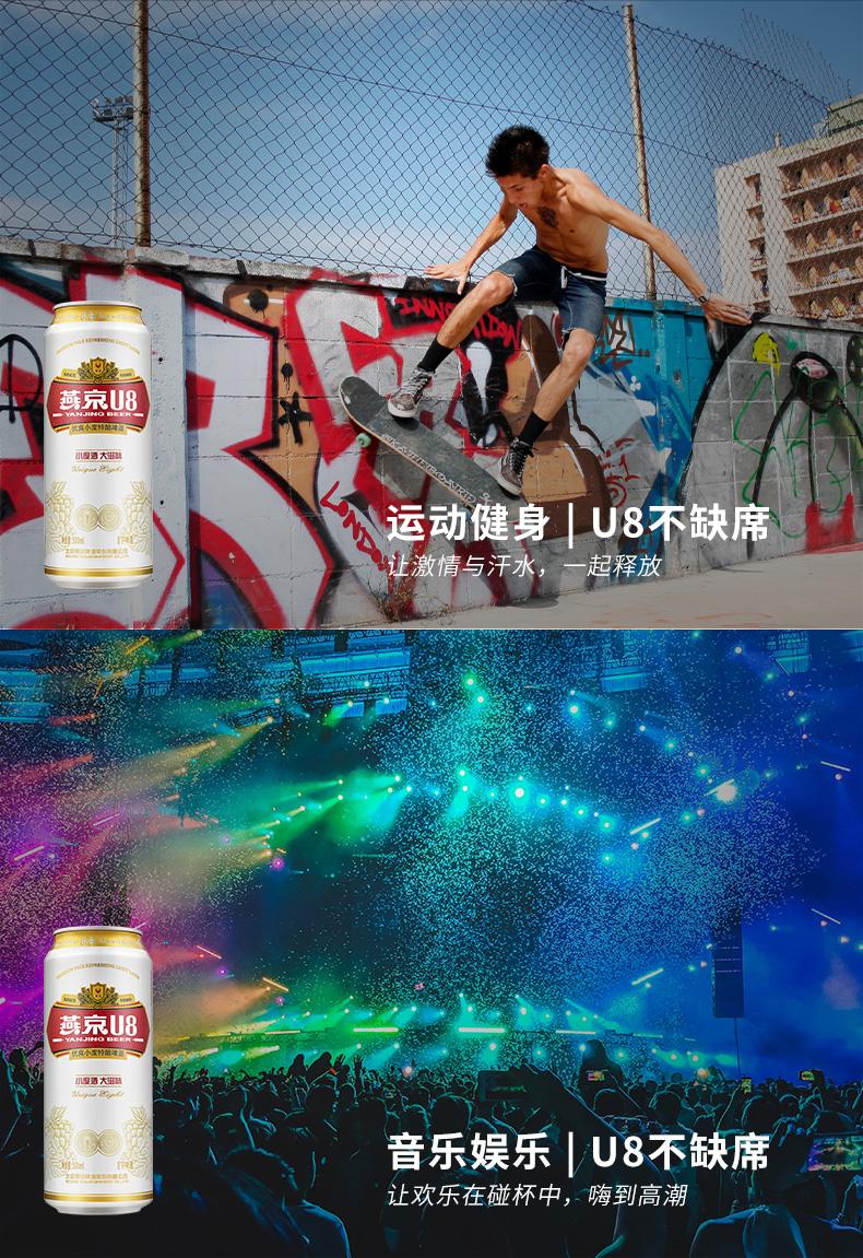 燕京啤酒 燕京U8 8度啤酒 500ml*24罐 图6