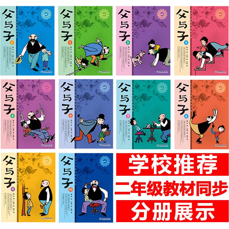 全套10册父与子全集彩色注音版正版漫画书小学生 二年级图画儿童彩图拼音课外阅读书籍 6-10-12岁学校老师推荐 双语版三年级一年级