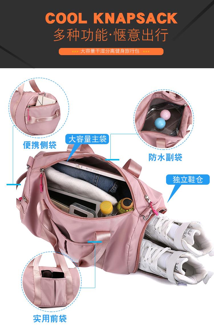 健身包女包潮运动包短途轻便大容量旅行包行李包男手提干湿分离包商品详情图
