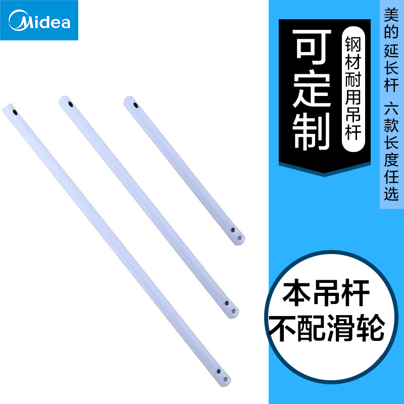 Midea Ceiling Fan Boom Accessories Extension Rod 50cm 60cm 80cm 1 M 2