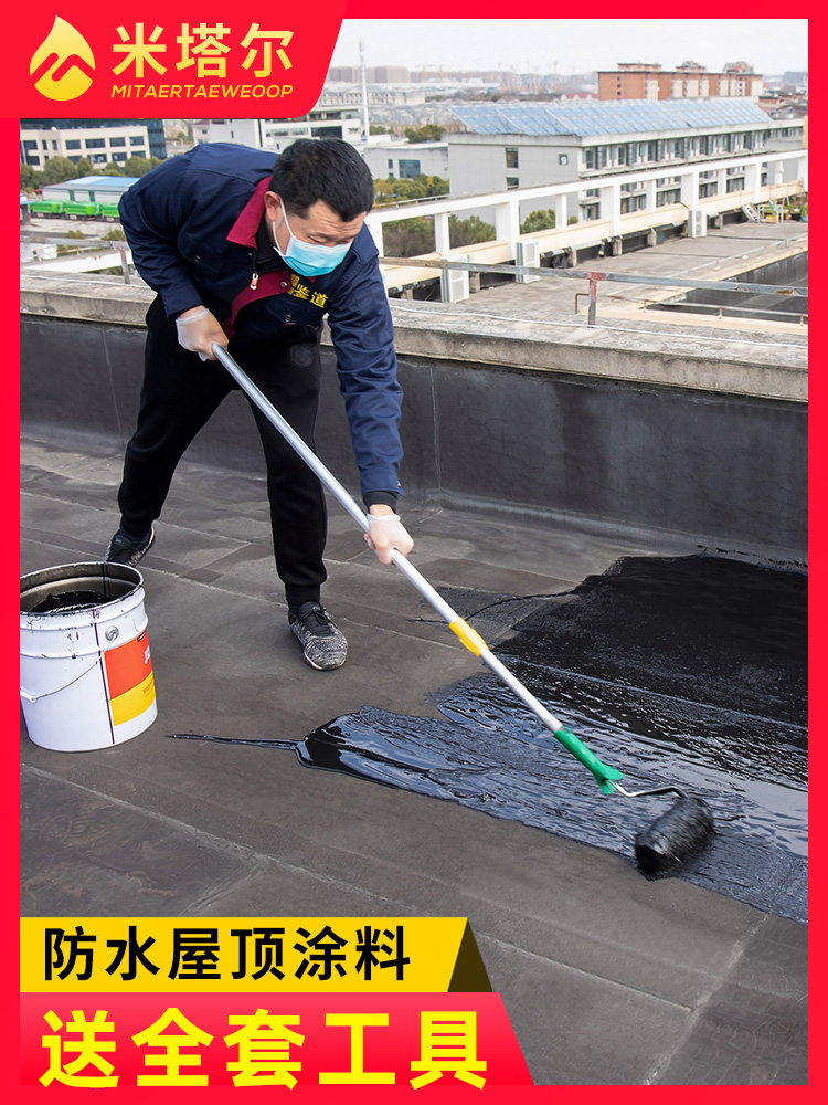 Roof waterproofing material Roof waterproofing exterior wall bungalow crack plugging King artifact special glue coating