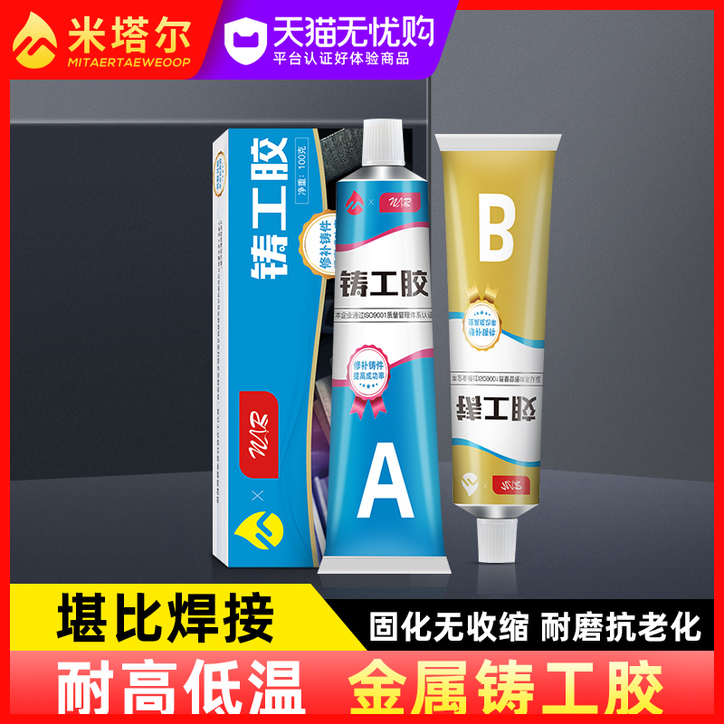 High strength casting glue Metal repair agent adhesive cast iron stainless steel aluminum car fuel tank radiator radiator trachoma