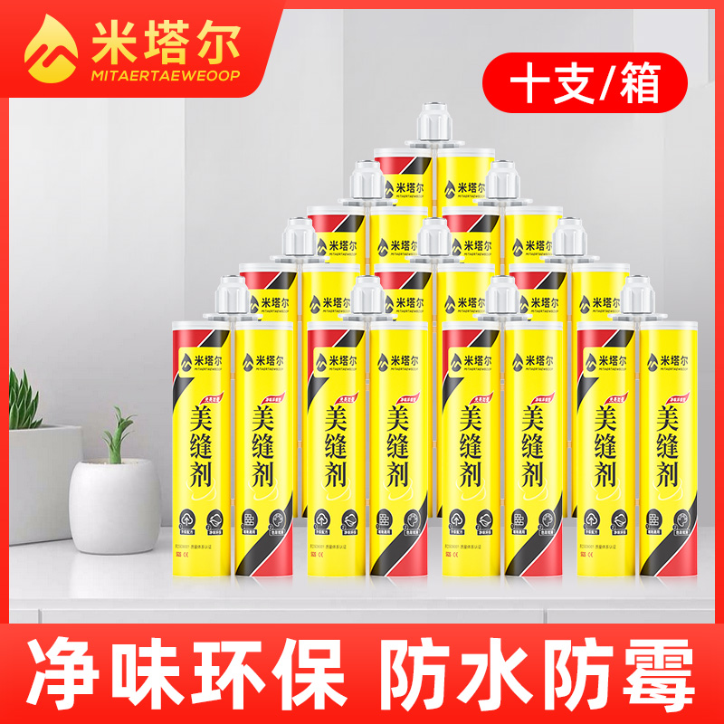 Mittal US seam agent tile floor tile special brand ten people with waterproof construction tools caulking agent glue gun artifact