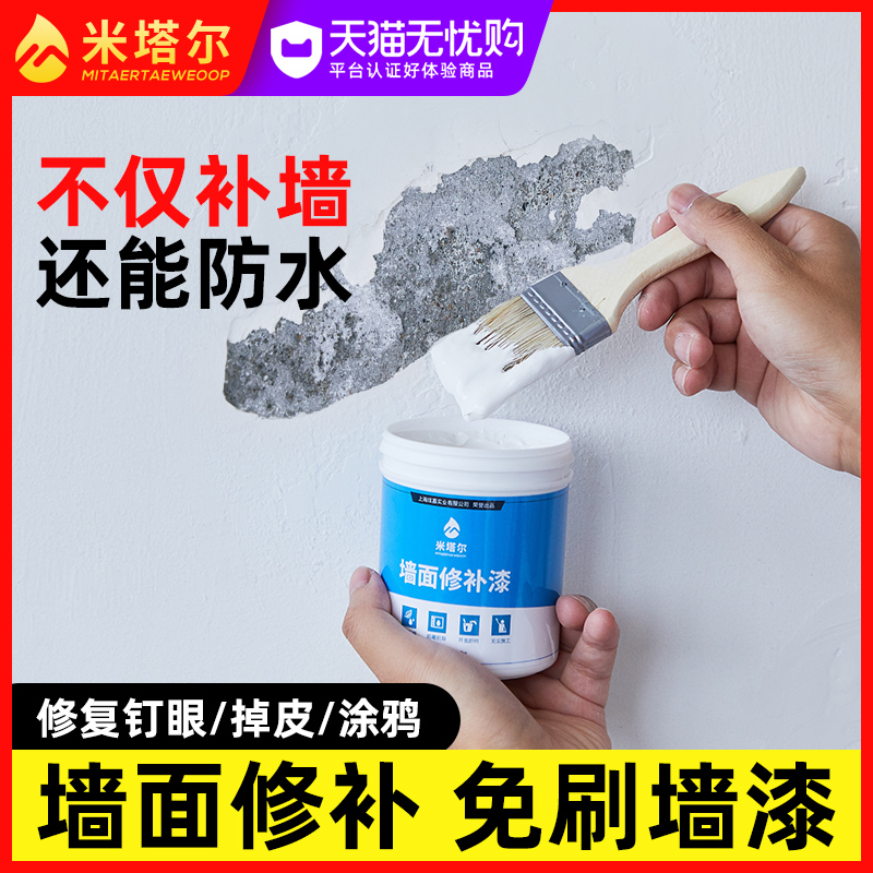 Household wall wall paste Wall waterproof renovation wall paint Moisture-proof mildew latex paint White repair putty powder