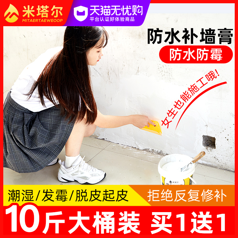 Wall paste Wall repair white waterproof moisture-proof mildew-proof wall putty powder paint-free renovation alkali repair