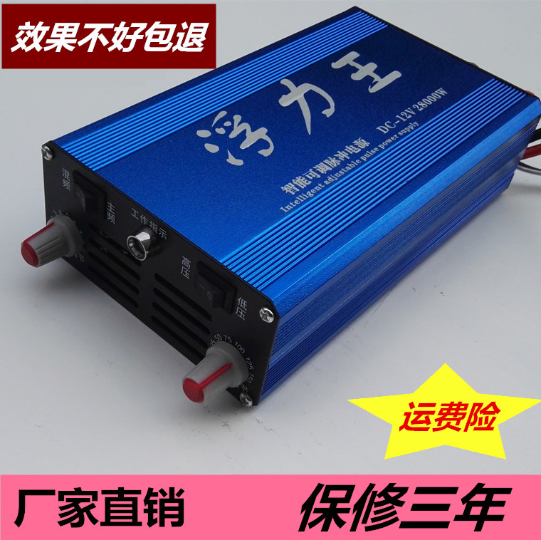 Buoyancy King 28000W power saving inverter head Battery booster converter old brand