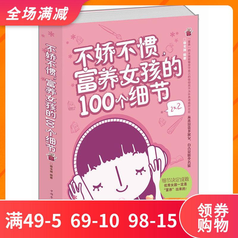 女孩不娇不惯富养细节的100个全集女儿如何教女儿教育养育妈妈富养孩子培养正版全书女孩女孩教育女孩的