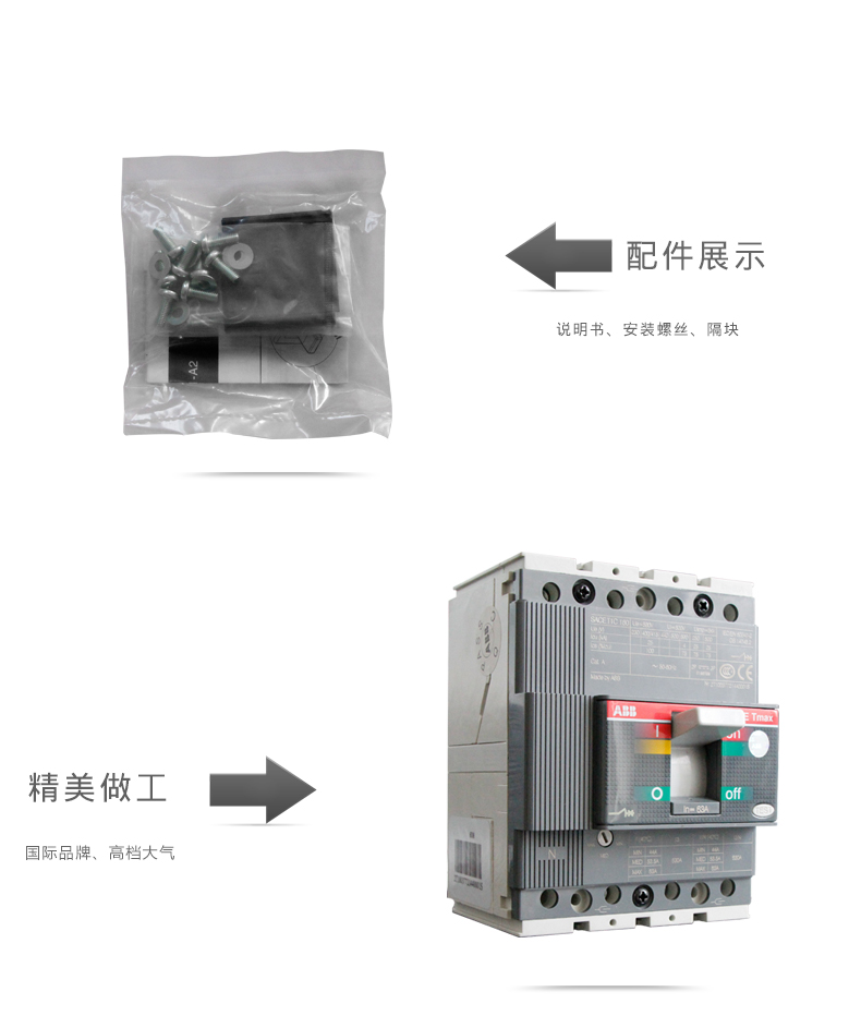 【ABB塑壳断路器】T1C160-63A 3P/4P空气开关3档调节电流63A100A包邮 ABB,T1C160,ABB塑壳断路器