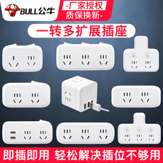 Bull socket, converter plug, one turn, two changes, three functions, wall type with switch, no line, row and plug wireless