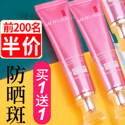 Meifubao sunscreen whitening cream 50 times female face UV protection concealer three-in-one official flagship store