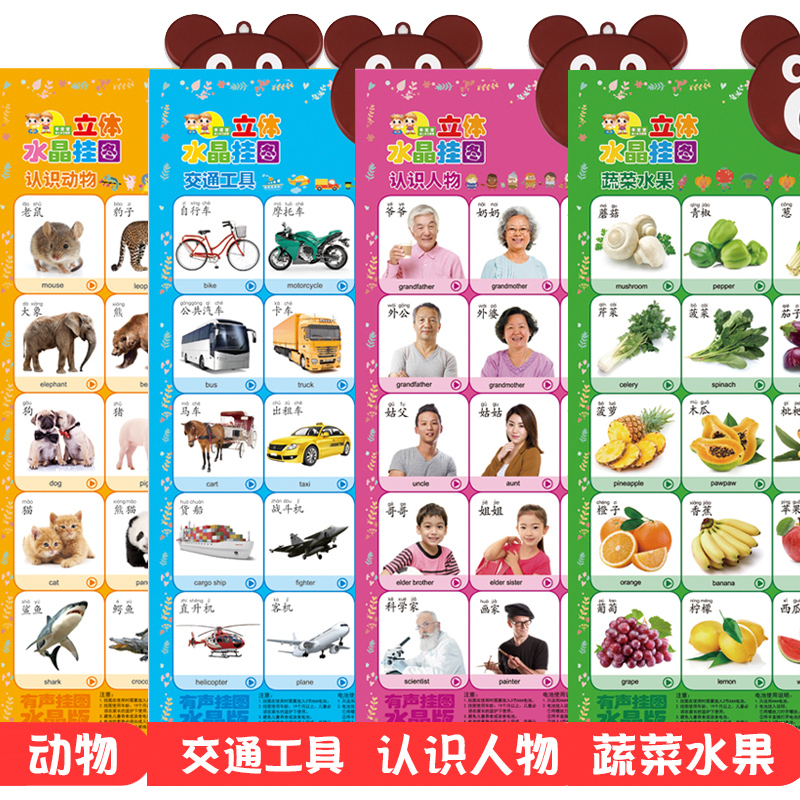 4 Sheets - Vegetables And Fruits - Animal World - Characters - Transportation