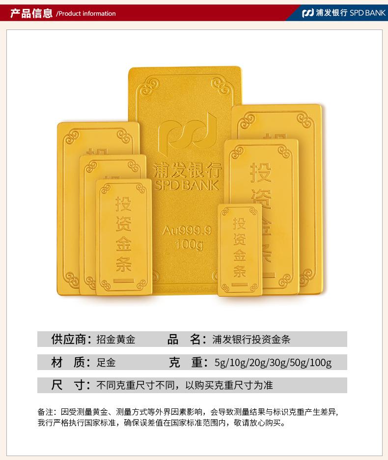 招金金条详情10g-790_05.jpg