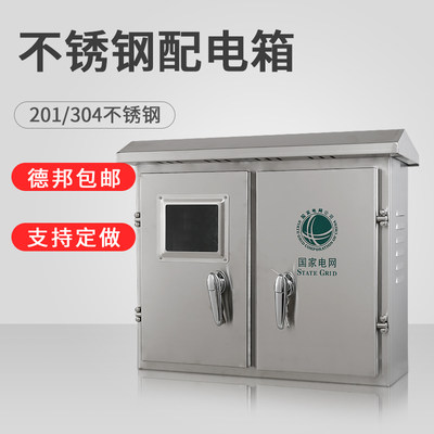 Outdoor waterproof stainless steel distribution box outdoor rain three-phase electric meter measuring box double open door two sides